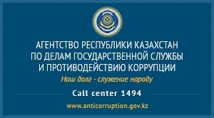 http://anticorruption.gov.kz/rus/