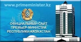 http://www.primeminister.kz/